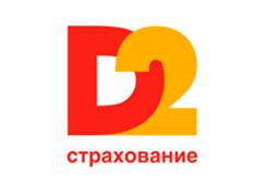 Логотип «Д2 Страхование»