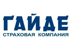 Логотип «Гайде»